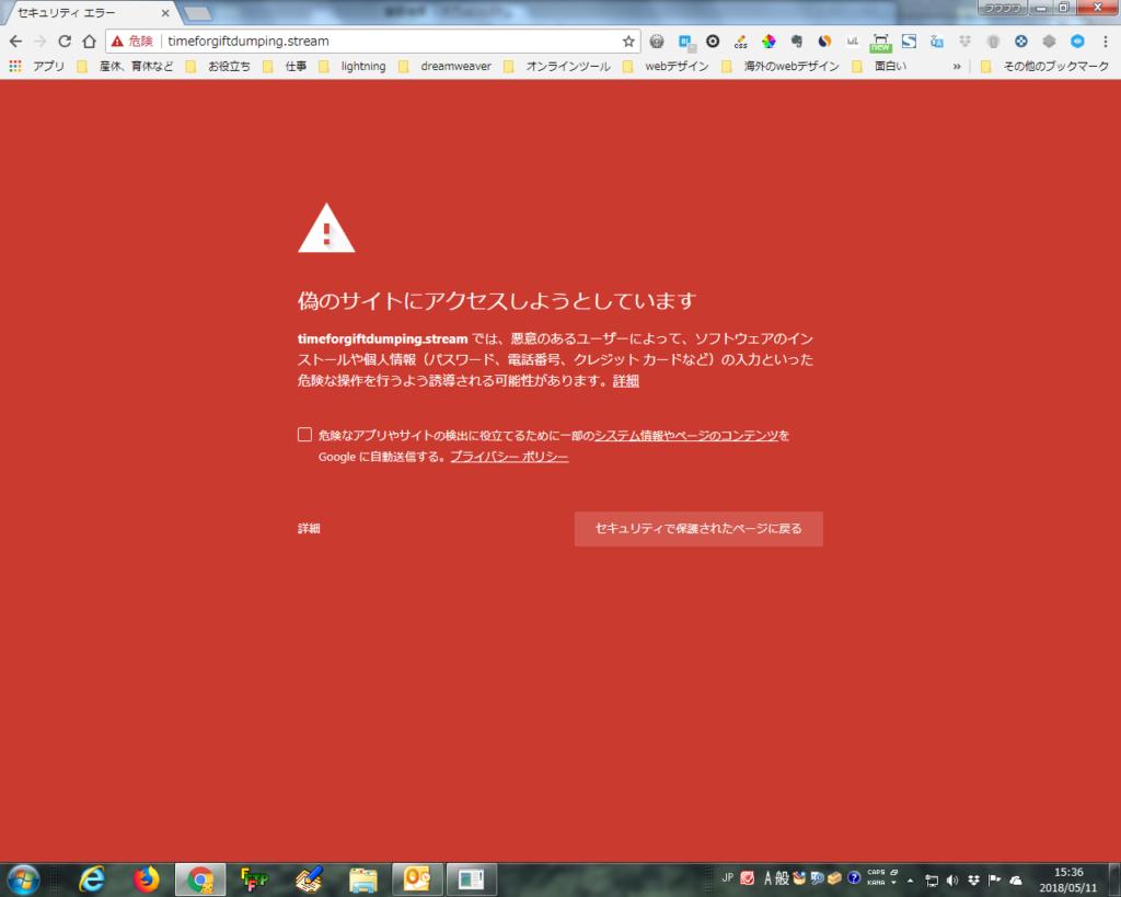 偽のサイトにアクセスしようとしています、という警告
