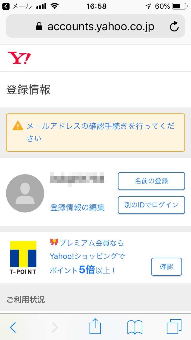 登録情報の画面