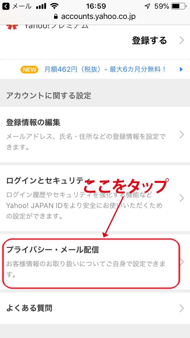 アカウントに関する設定の中の、プライバシー・メール配信をタップ