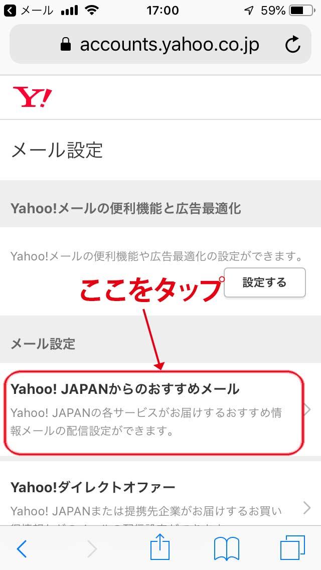 ヤフージャパンからのおすすめメールをタップ