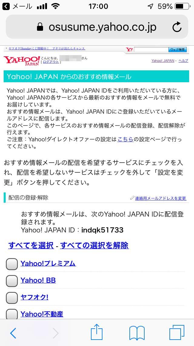 ヤフージャパンからのおすすめ情報メール