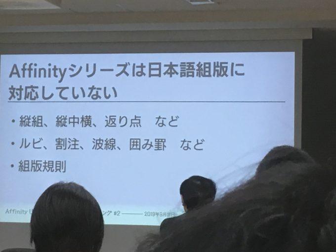 Affinity シリーズは日本語組版に対応していない