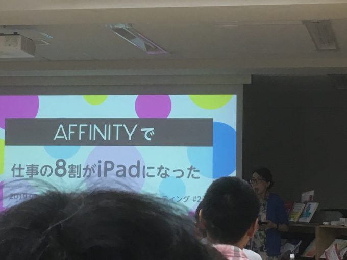 Affinityで、仕事の8割がiPadになった