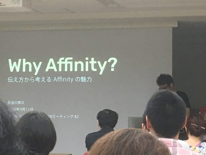 Why Affinity? 伝え方から考えるAffinityの魅力