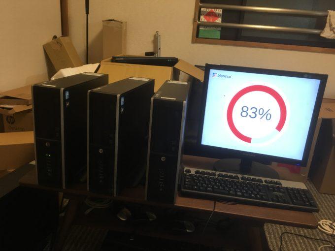 データを83%消去中のPC