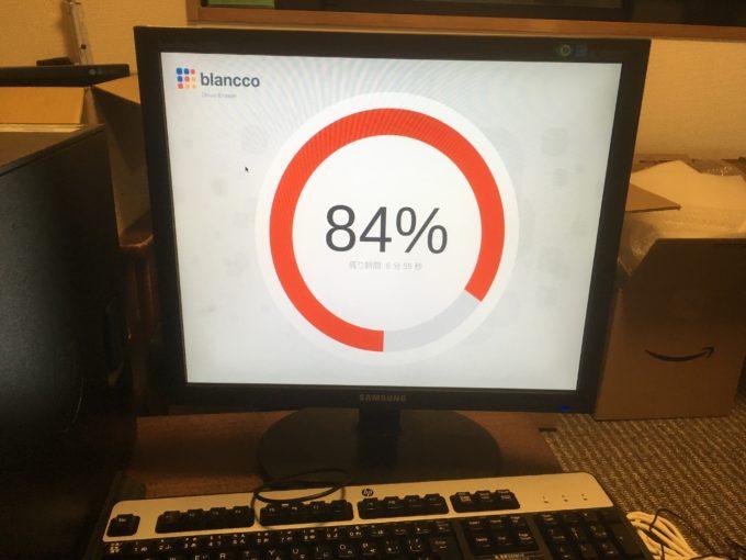 データを84%消去済みのハードディスク